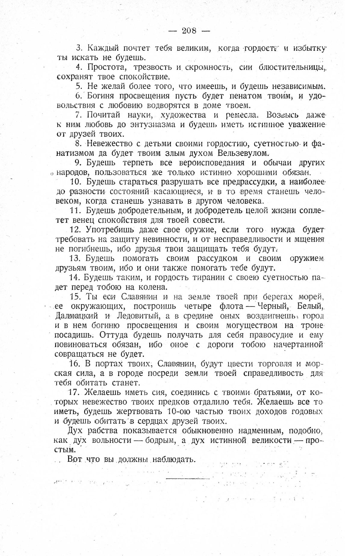 http://elib.shpl.ru/pages/625791/zooms/7