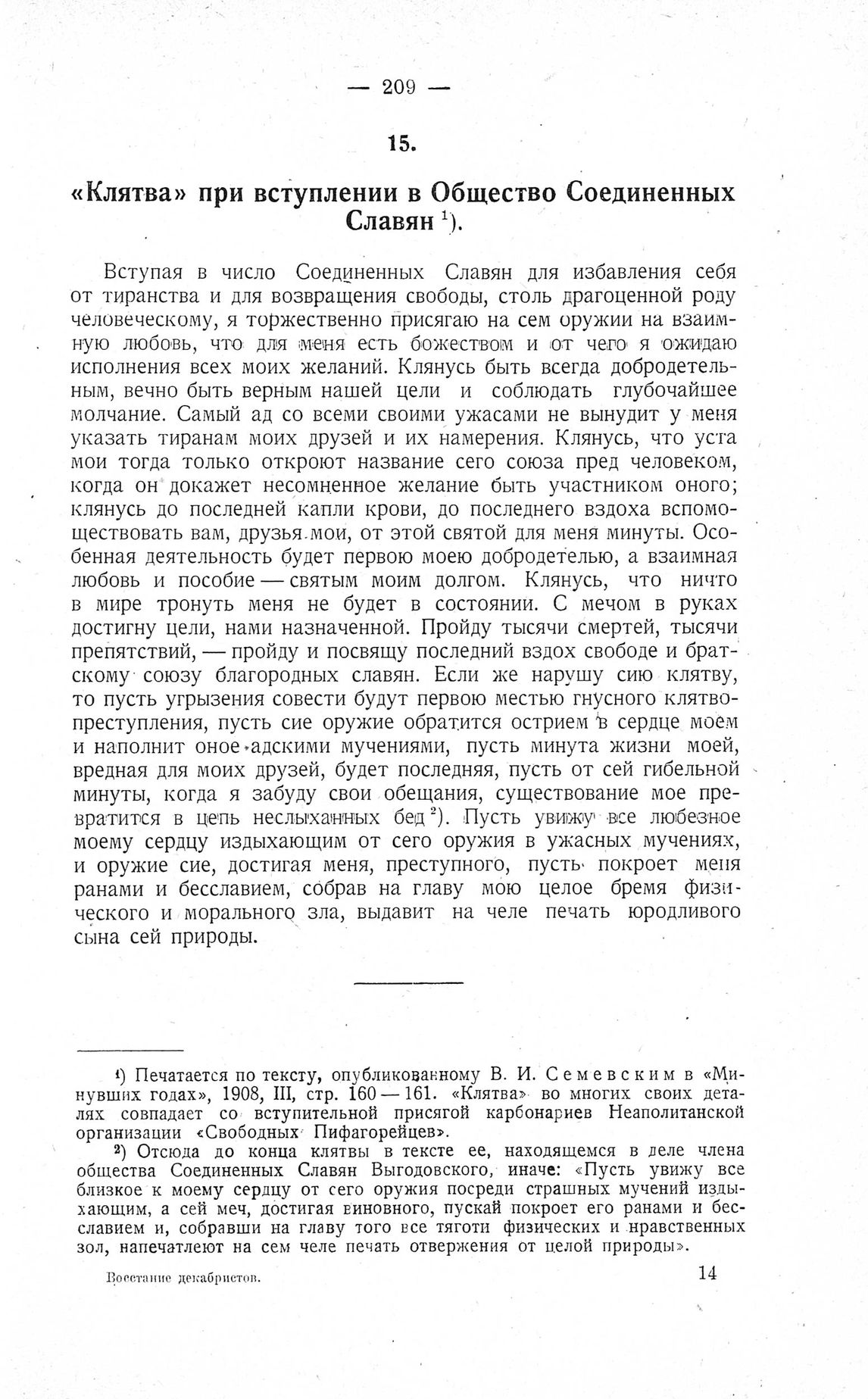 http://elib.shpl.ru/pages/625792/zooms/7
