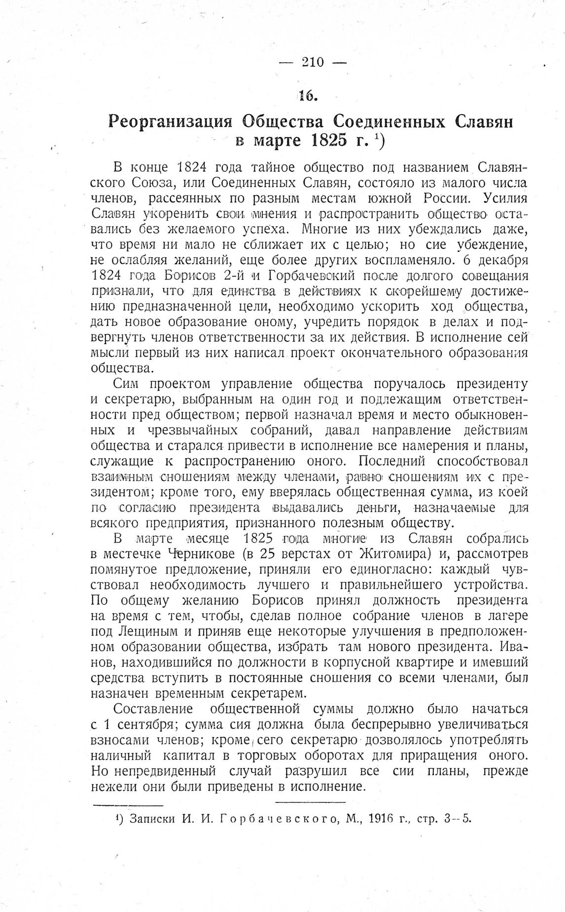 http://elib.shpl.ru/pages/625793/zooms/7