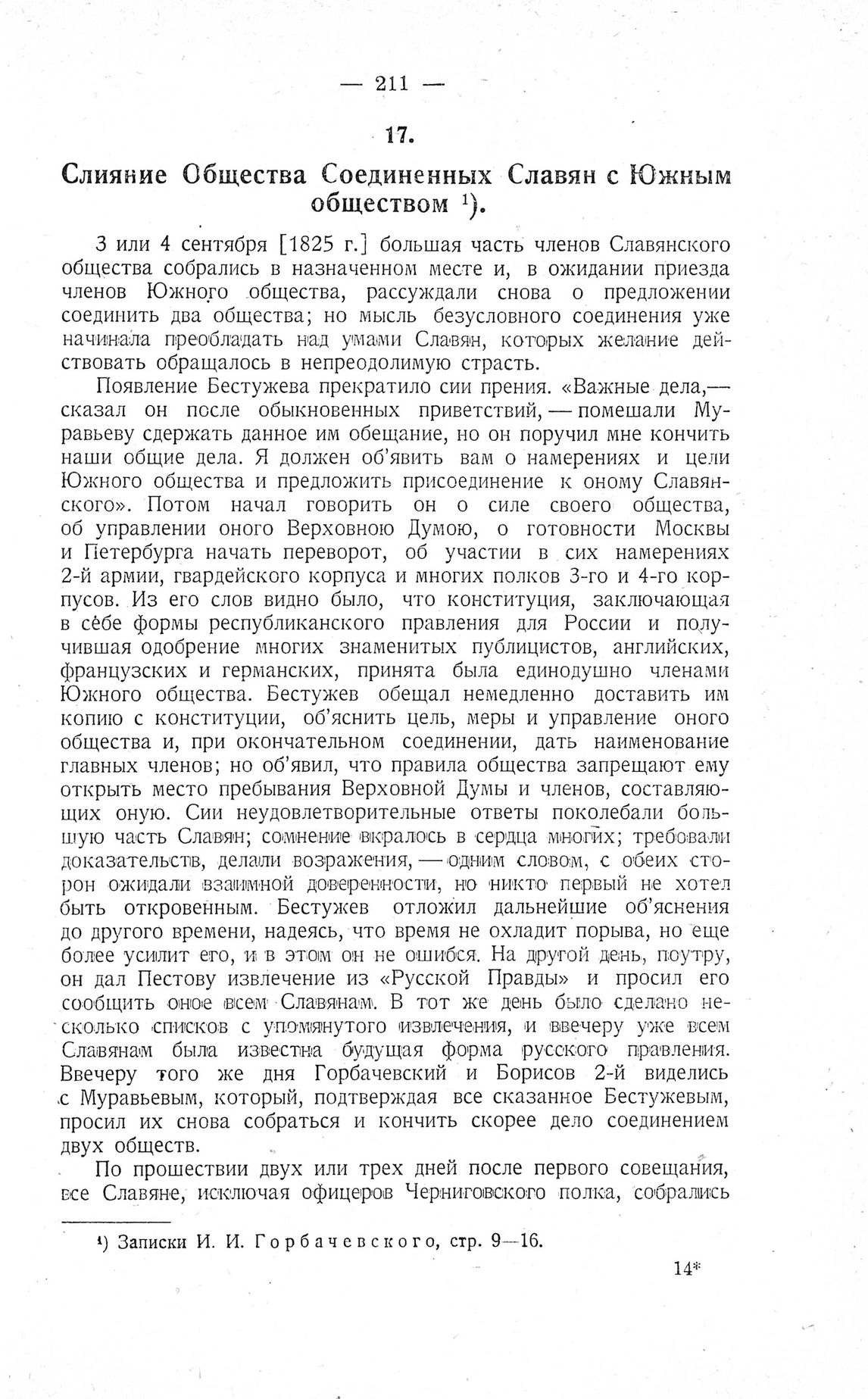 http://elib.shpl.ru/pages/625794/zooms/7