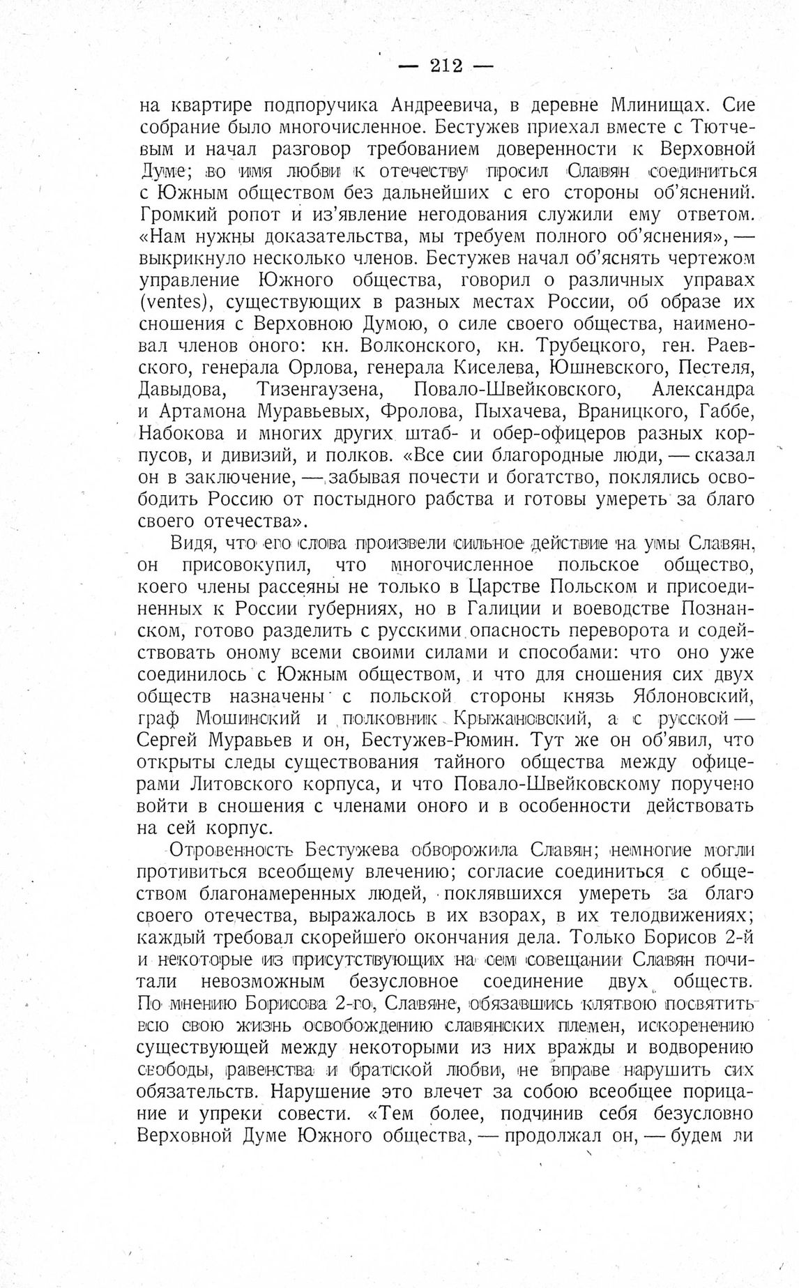 http://elib.shpl.ru/pages/625795/zooms/7