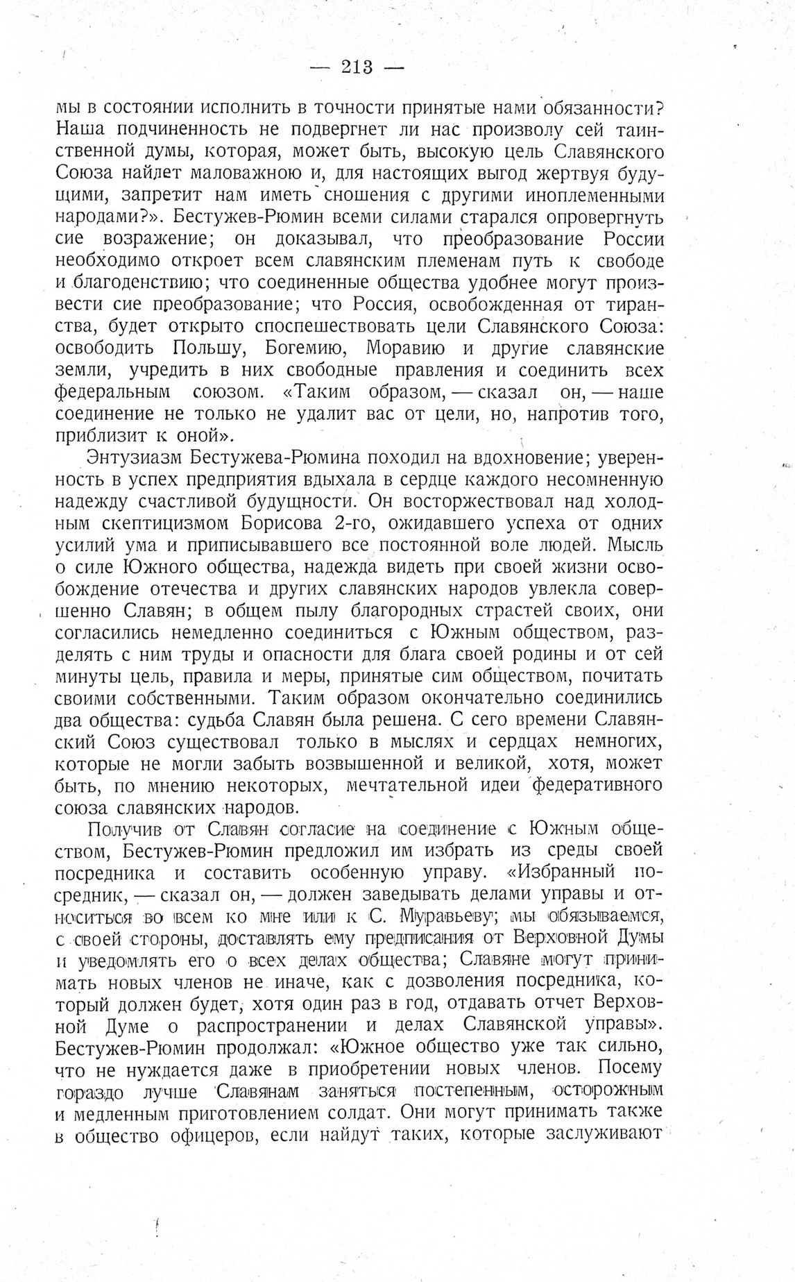 http://elib.shpl.ru/pages/625796/zooms/7