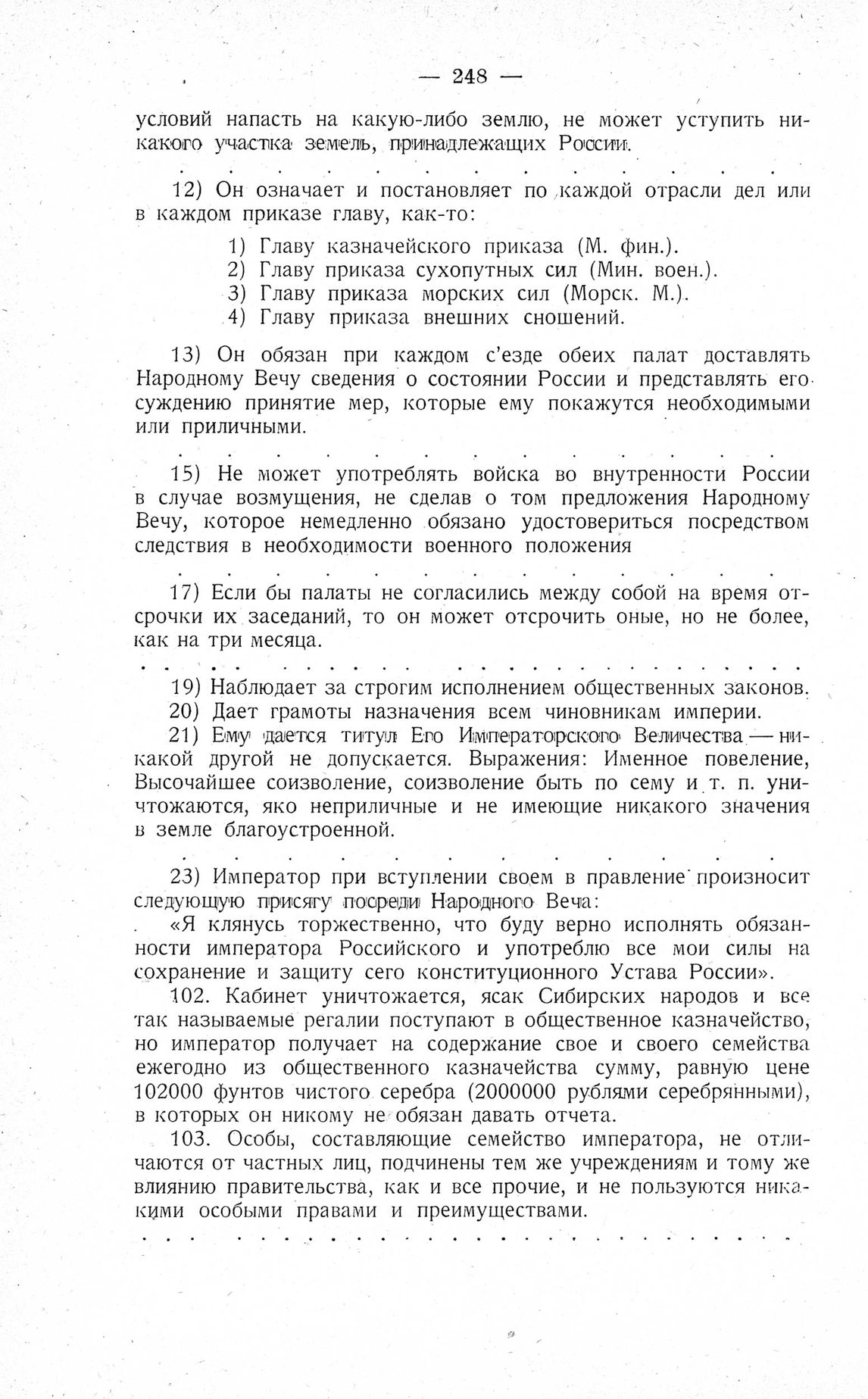 http://elib.shpl.ru/pages/625831/zooms/7