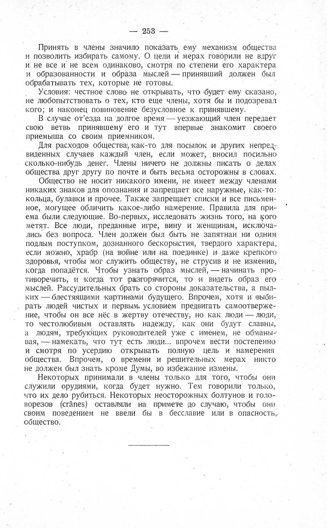 http://elib.shpl.ru/pages/625836/zooms/7