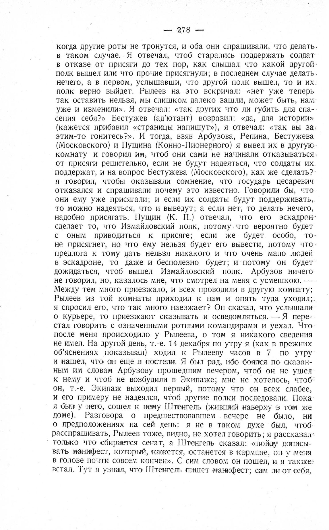 http://elib.shpl.ru/pages/625861/zooms/7