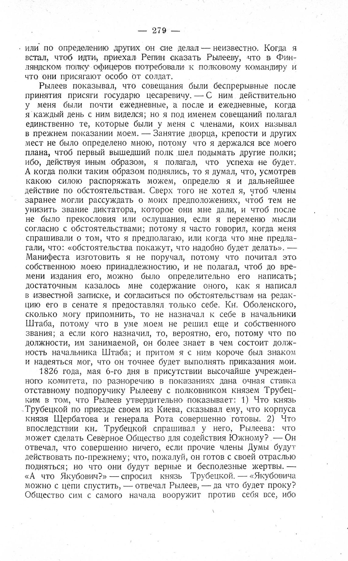 http://elib.shpl.ru/pages/625862/zooms/7
