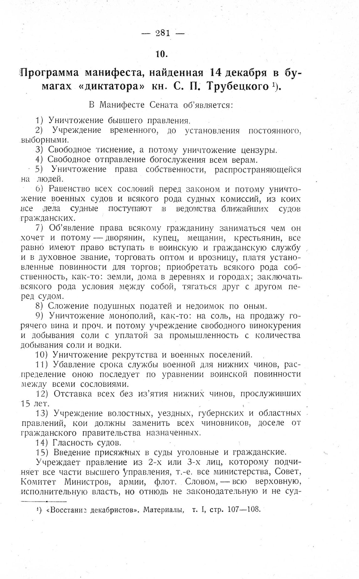 http://elib.shpl.ru/pages/625864/zooms/7