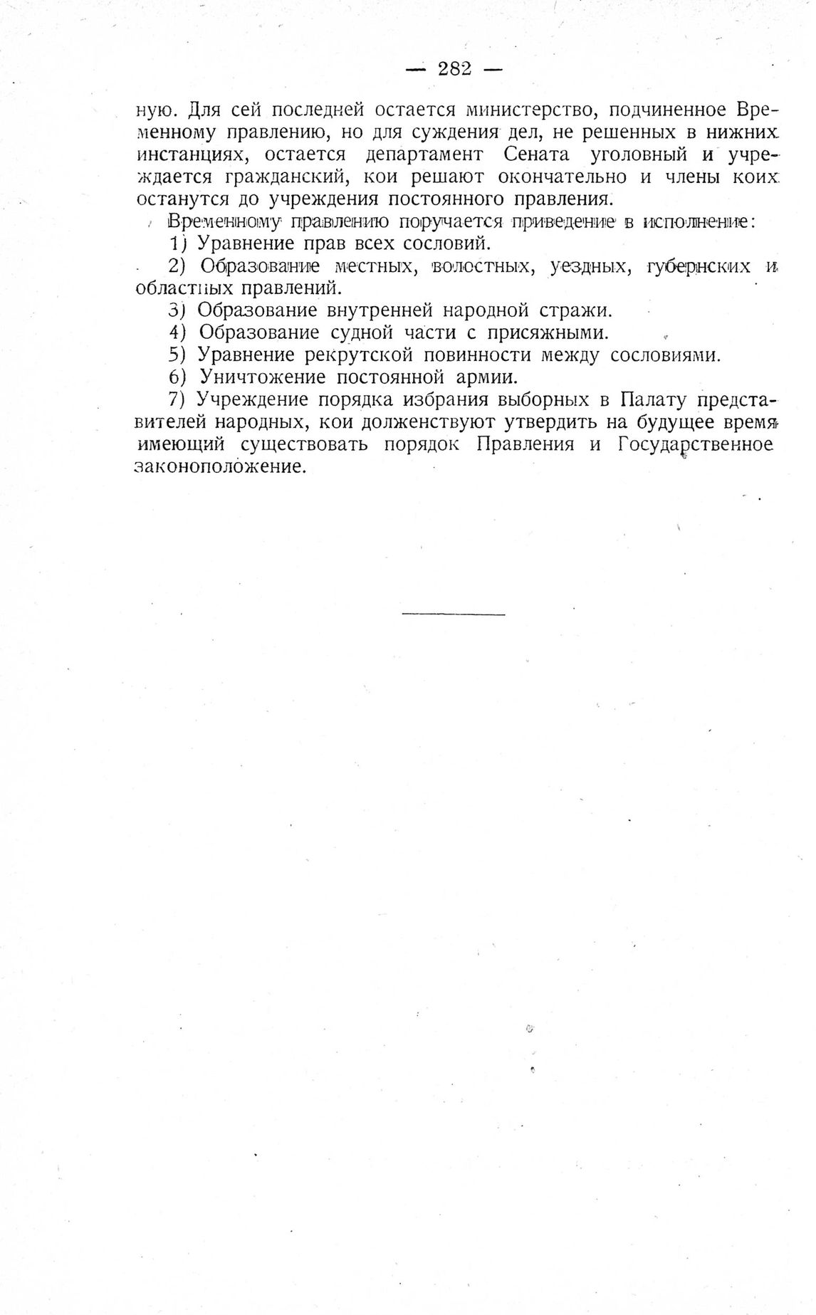http://elib.shpl.ru/pages/625865/zooms/7