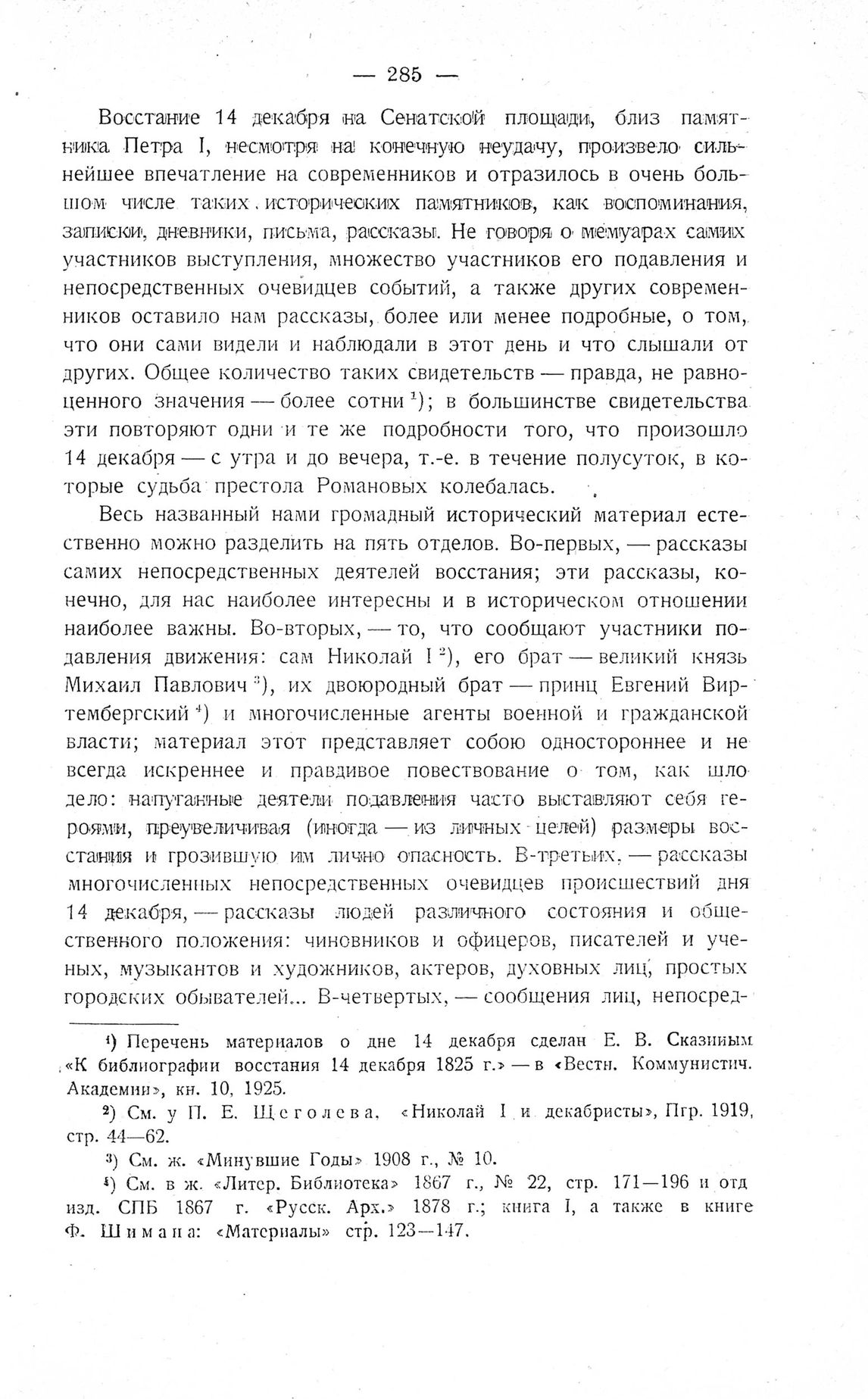 http://elib.shpl.ru/pages/625868/zooms/7