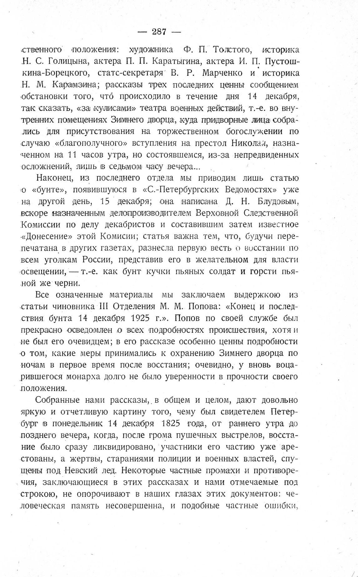 http://elib.shpl.ru/pages/625870/zooms/7