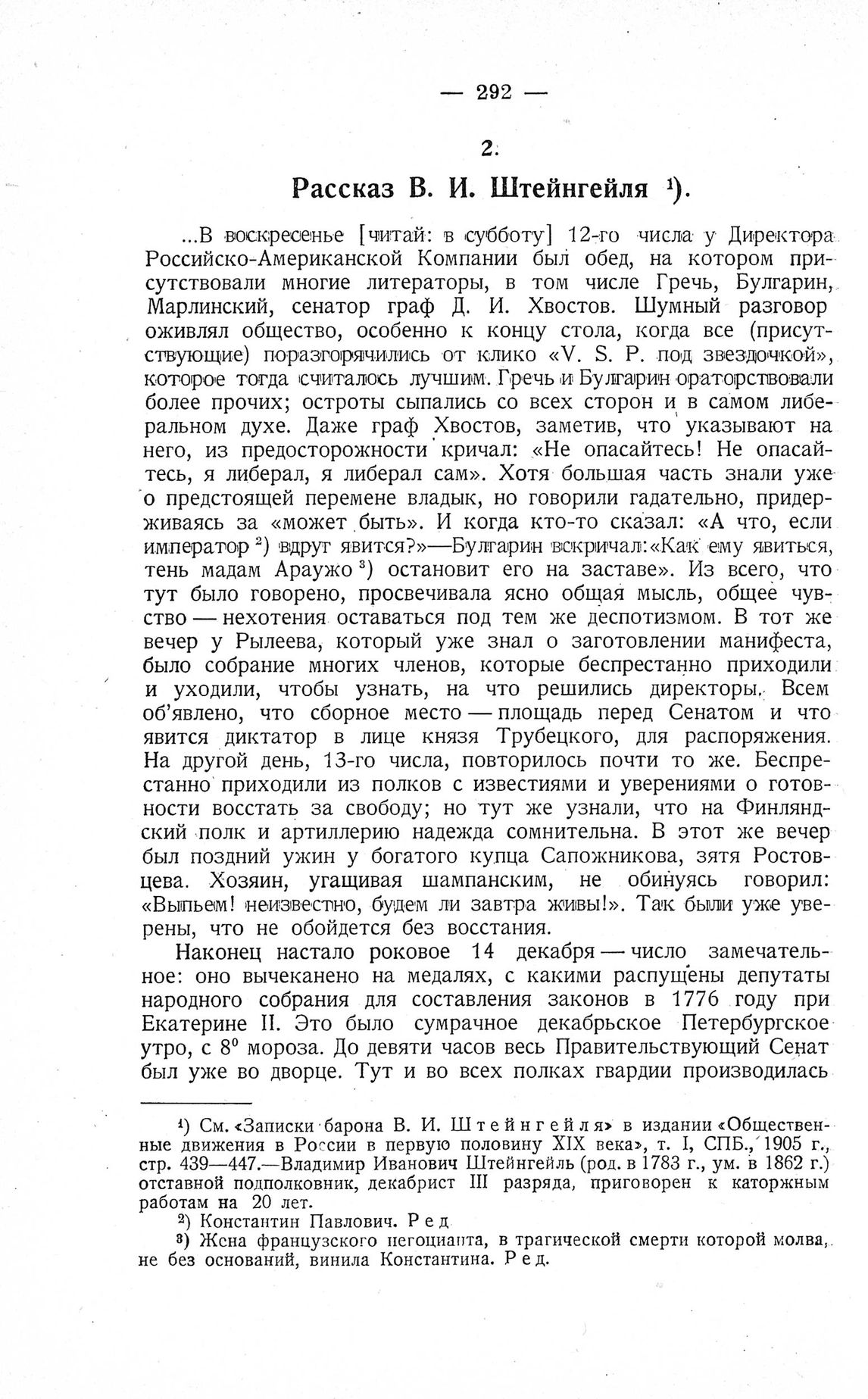 http://elib.shpl.ru/pages/625875/zooms/7