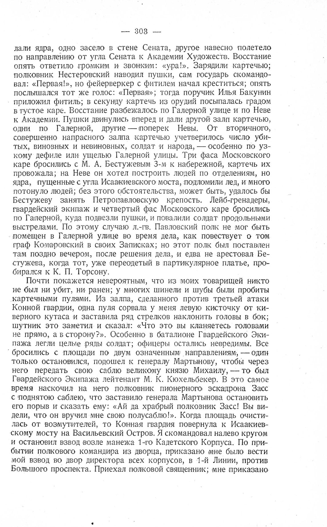 http://elib.shpl.ru/pages/625886/zooms/7