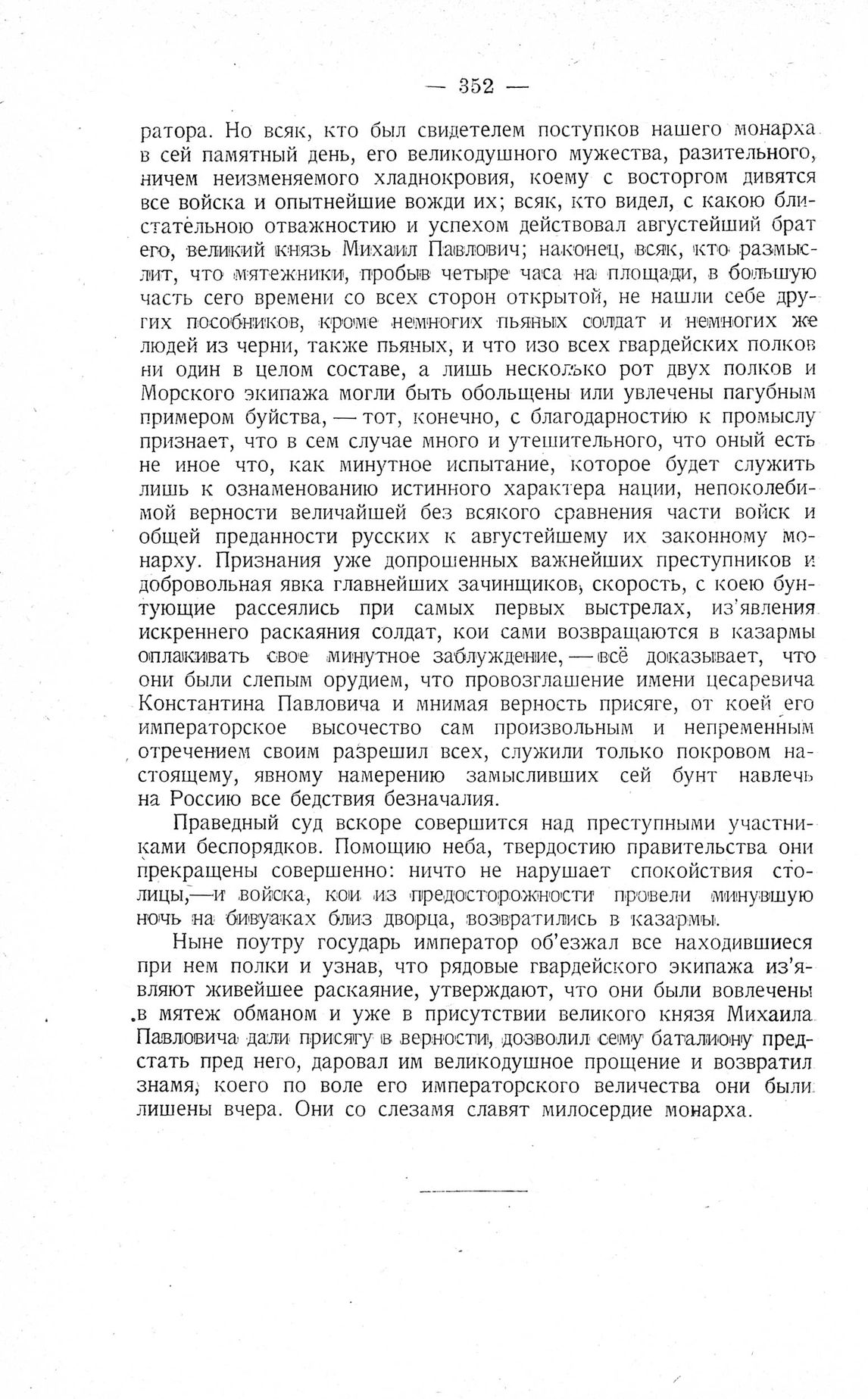 http://elib.shpl.ru/pages/625935/zooms/7