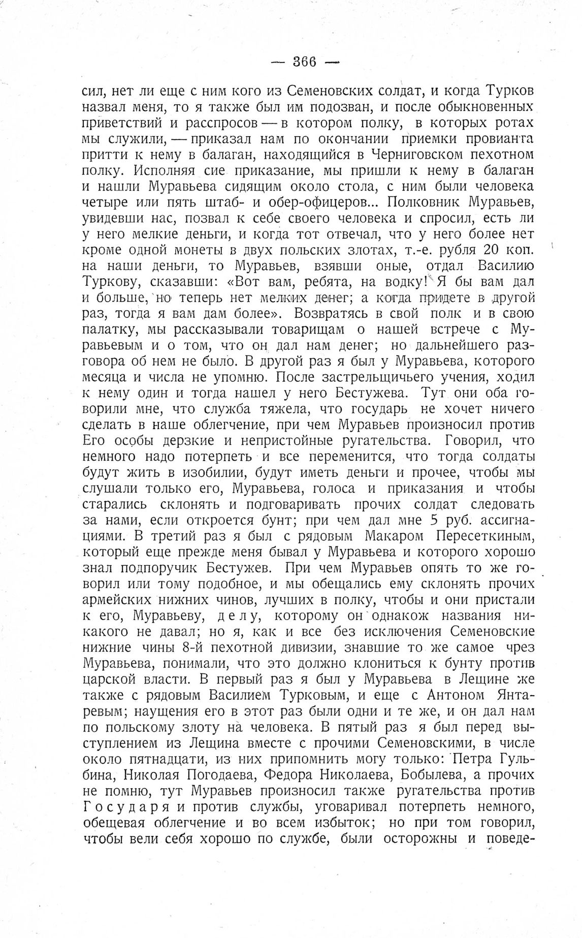http://elib.shpl.ru/pages/625949/zooms/7