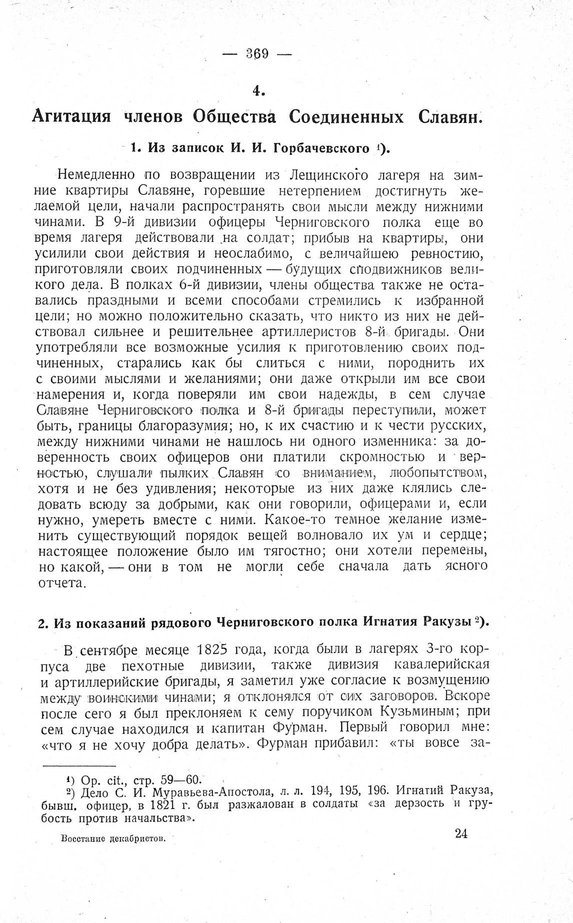 http://elib.shpl.ru/pages/625952/zooms/7