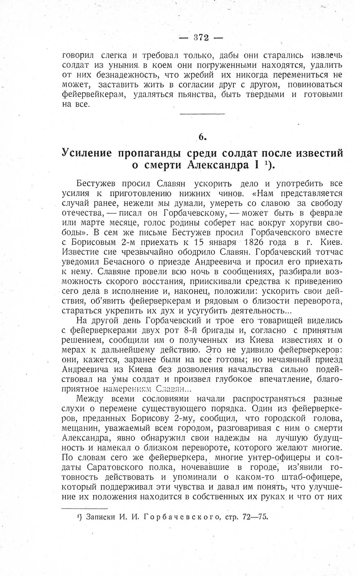 http://elib.shpl.ru/pages/625955/zooms/7