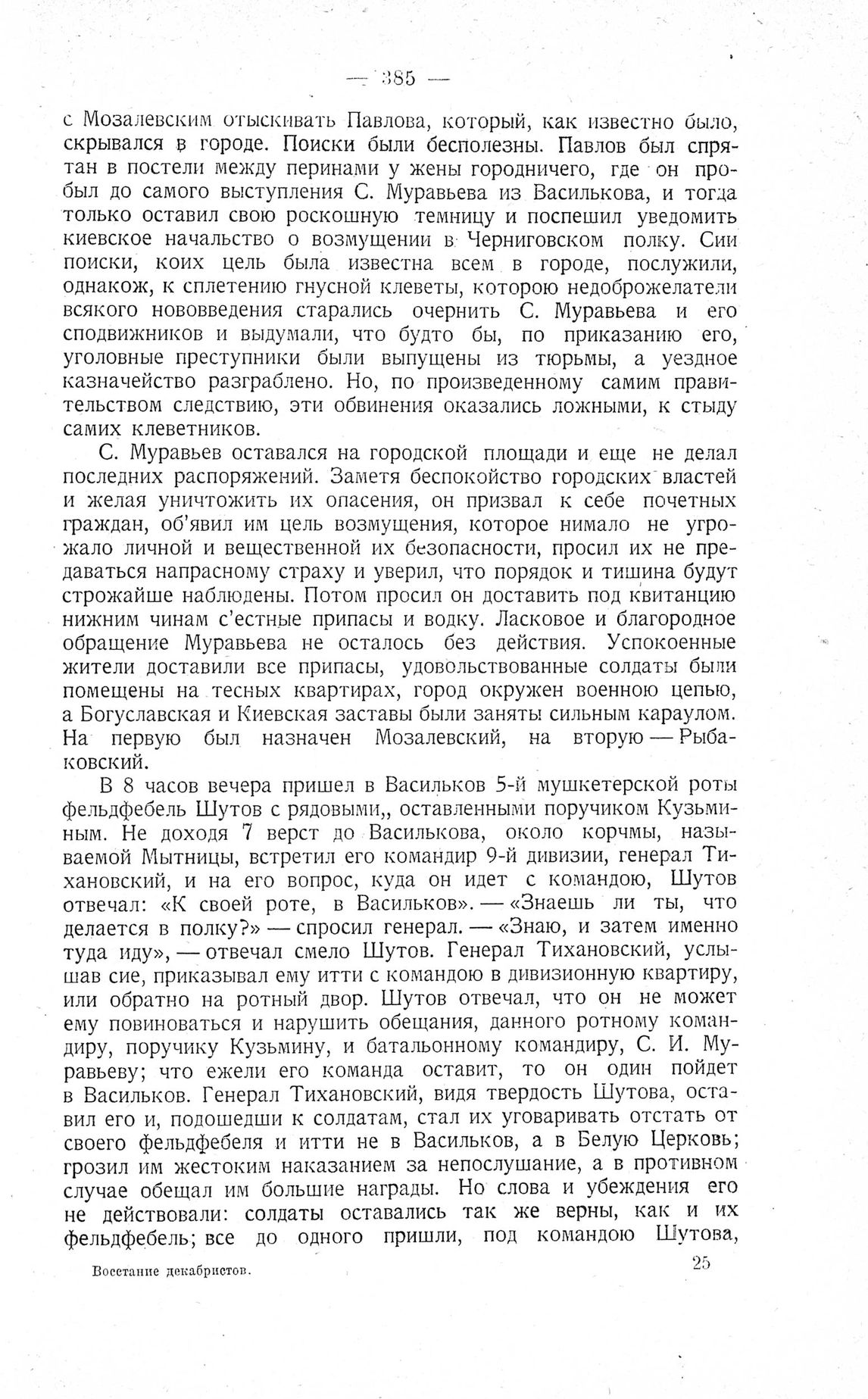 http://elib.shpl.ru/pages/625968/zooms/7
