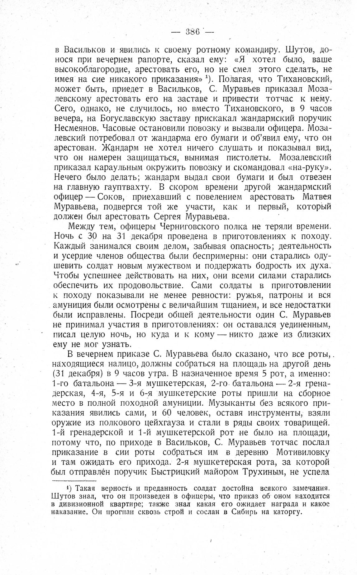 http://elib.shpl.ru/pages/625969/zooms/7