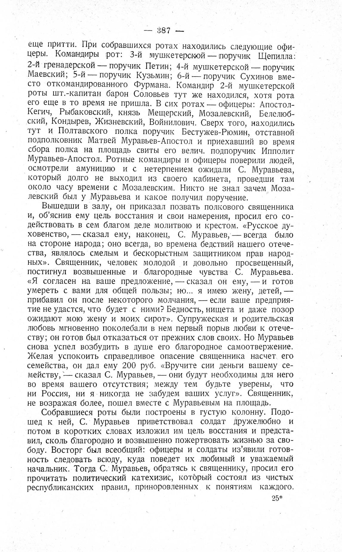http://elib.shpl.ru/pages/625970/zooms/7
