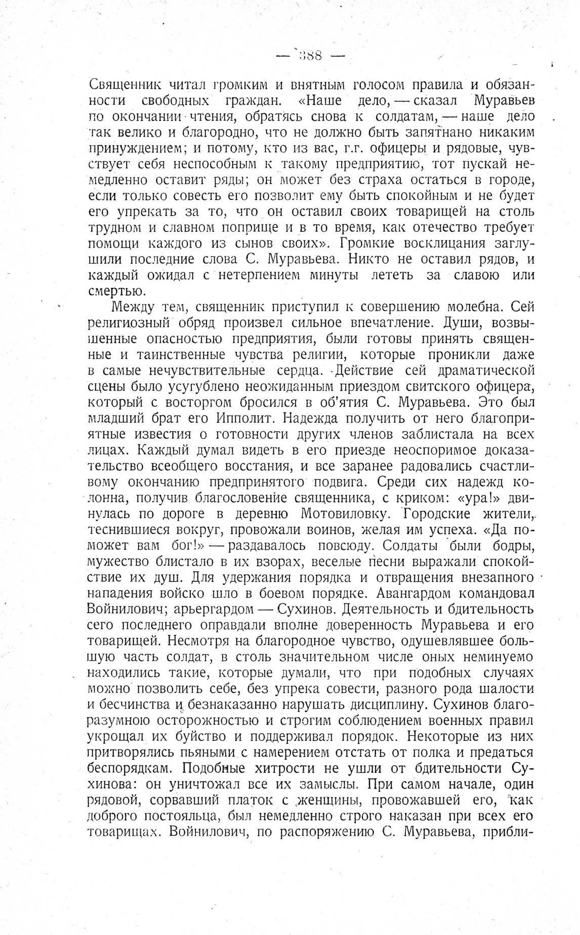 http://elib.shpl.ru/pages/625971/zooms/7
