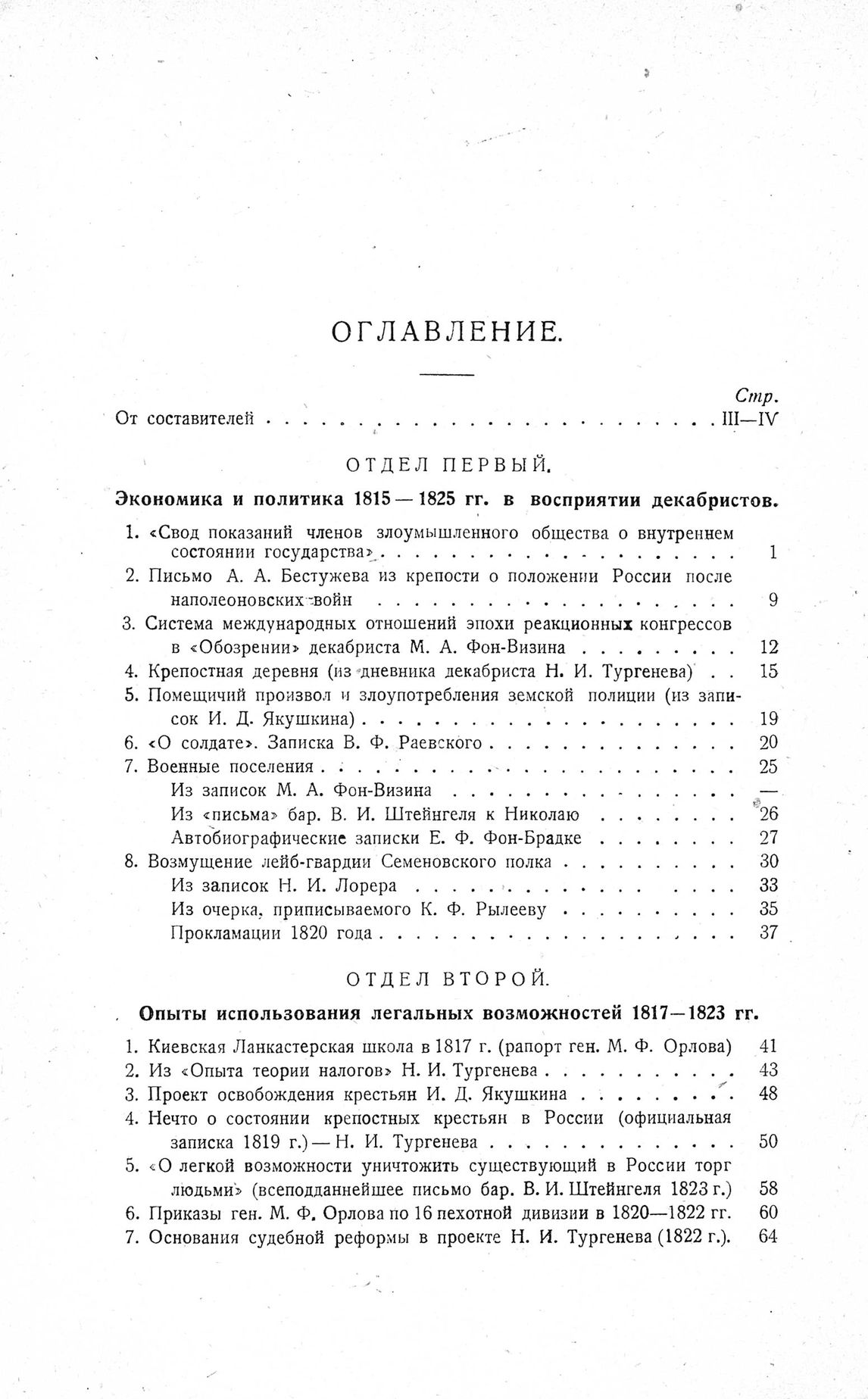 http://elib.shpl.ru/pages/626061/zooms/7