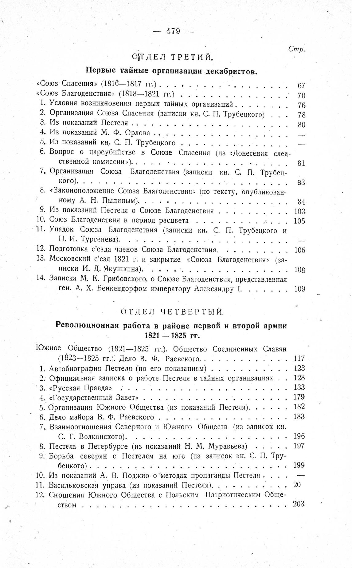 http://elib.shpl.ru/pages/626062/zooms/7
