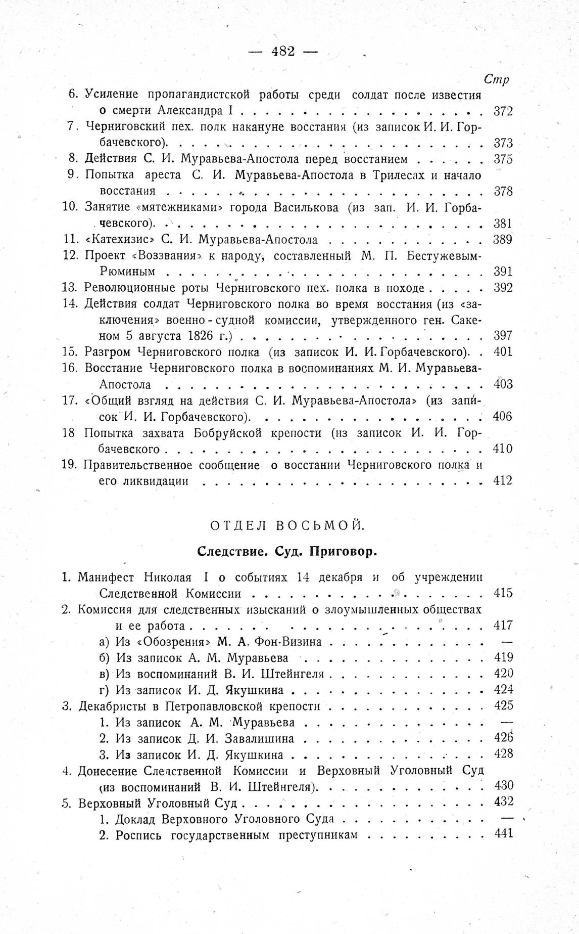 http://elib.shpl.ru/pages/626065/zooms/7