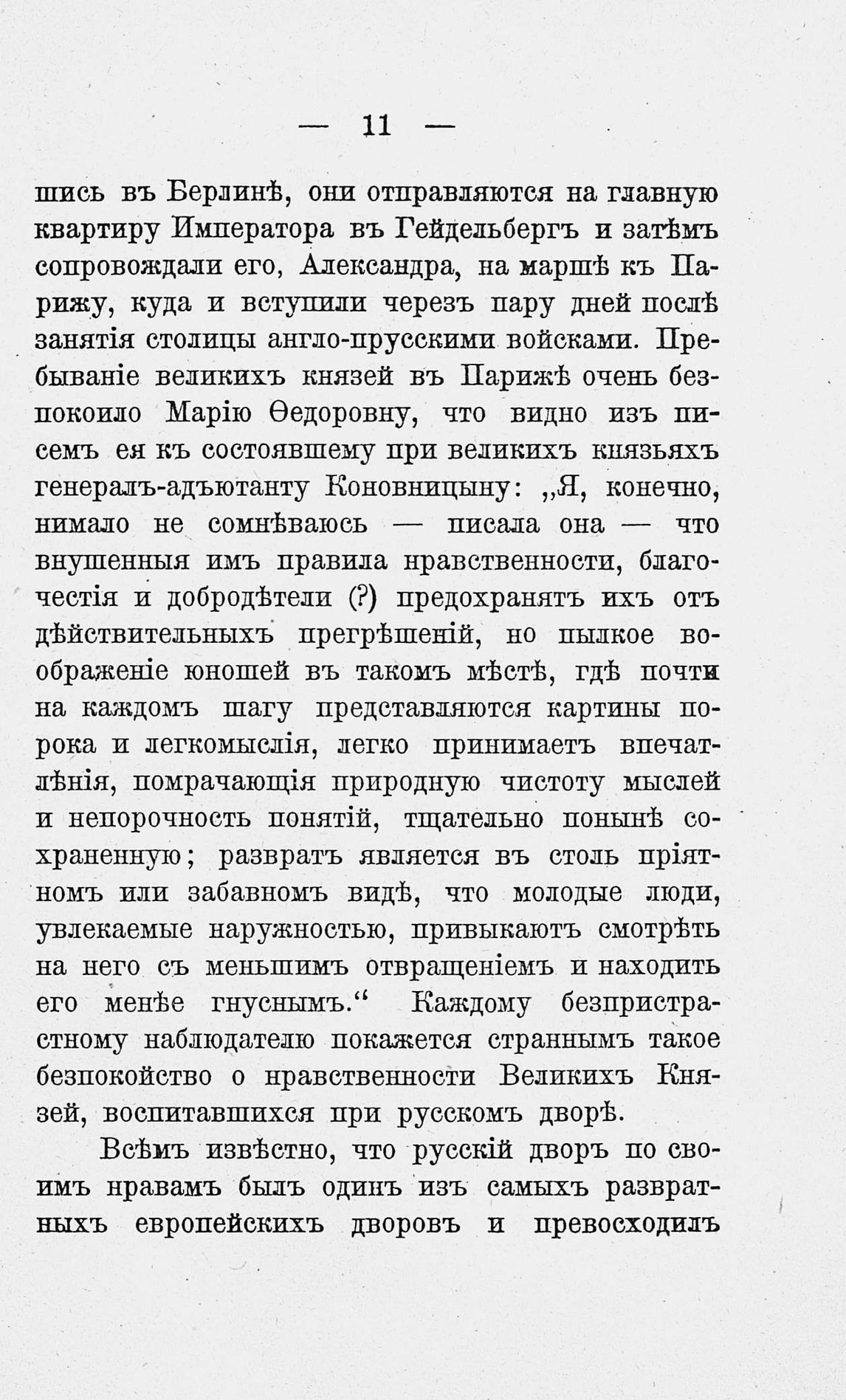http://elib.shpl.ru/pages/627482/zooms/7