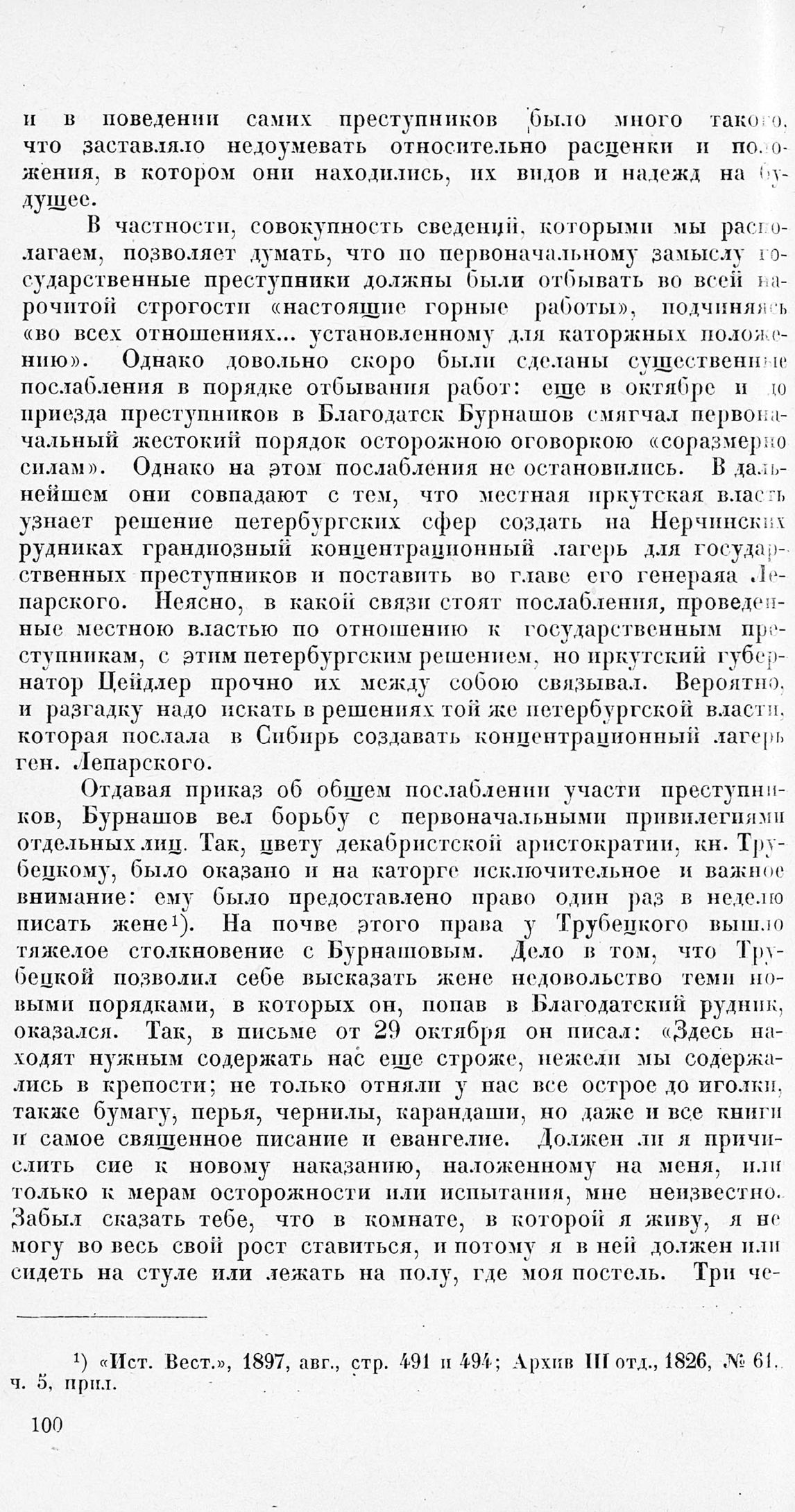 http://elib.shpl.ru/pages/649981/zooms/7