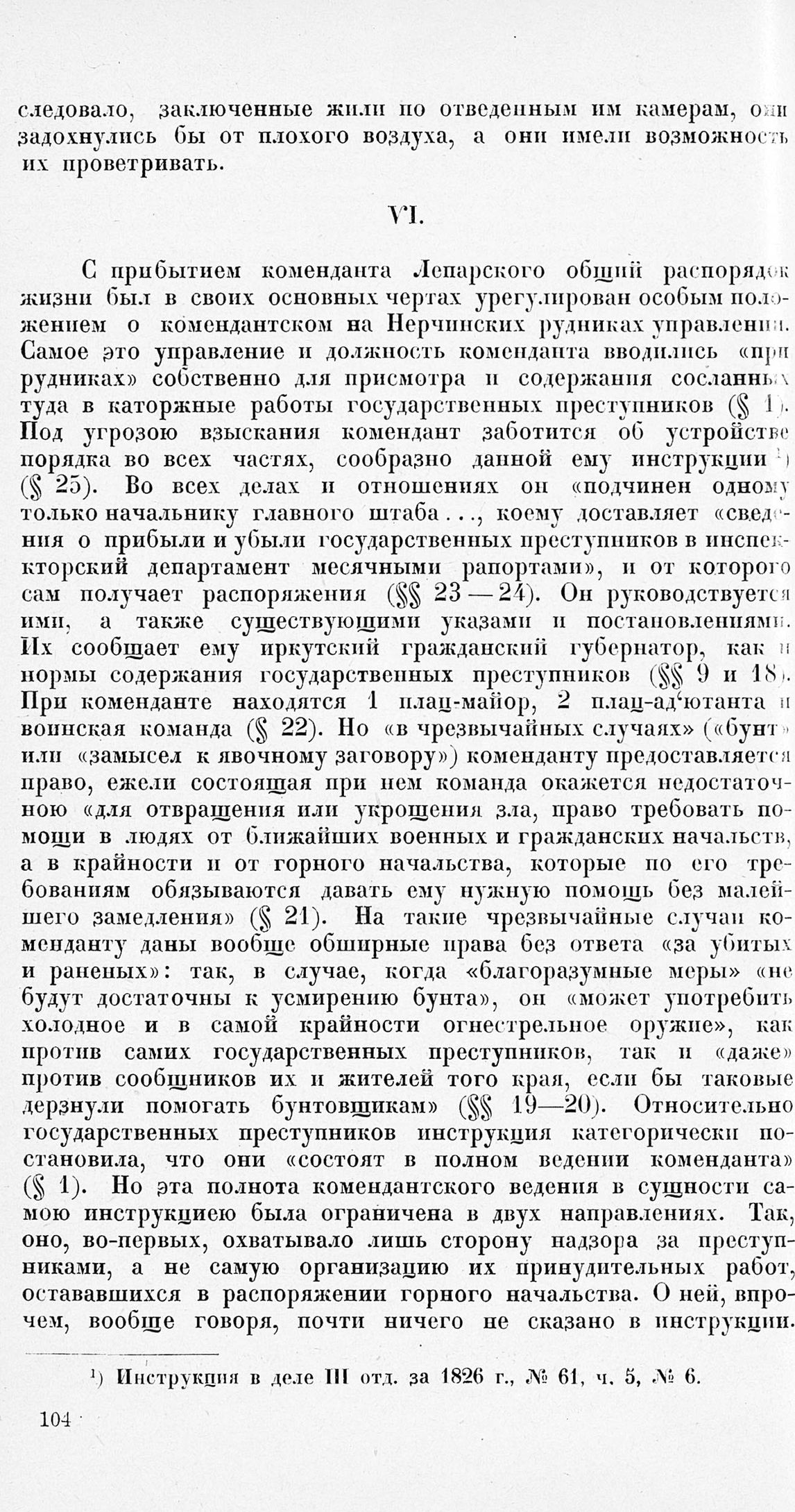 http://elib.shpl.ru/pages/649985/zooms/7