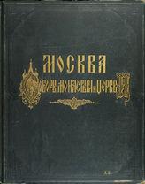 Ч. 1 : Кремль и Китай-Город. - 1882.