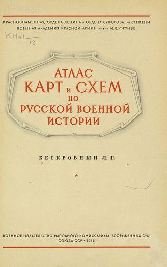 русской военной истории.