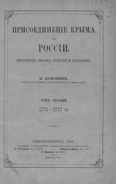 Присоединенiе Крыма к Россiи