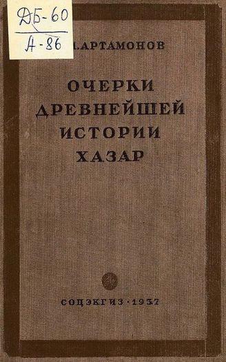Сталин, хазары, марр, артамонов, хазарский каганат, иудаизм, древняя русь, киевская русь, саркел, плетнева, берия