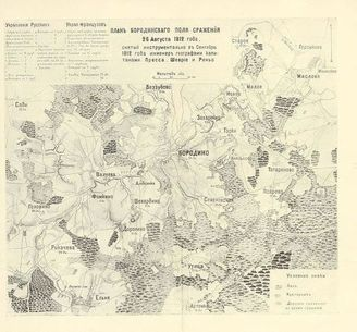 ГПИБ | Карта Бородинского сражения: http://elib.shpl.ru/ru/nodes/5123-karta-borodinskogo-srazheniya
