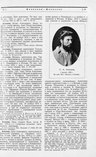 Картинки по запросу Алексеев Пётр Алексеевич.