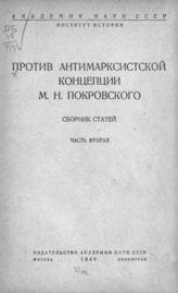 Ч. 2. - 1940.