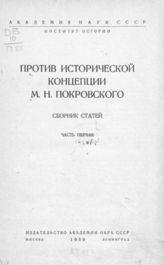 Ч. 1 : Против исторической концепции М. Н. Покровского. - 1939.