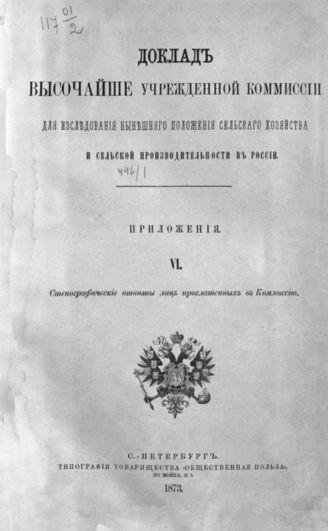 Доклад про исследователей россии 5316