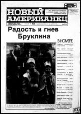 Новый американец : America's only Jewish-Russian language weekly. - Нью-Йорк, 1981. - Еженед.