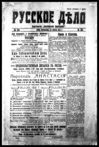 Номера газет, запрещённые по решению суда, из подшивки исключены)