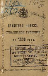 перегородки чего сувалкской губернии на 1872 год задал