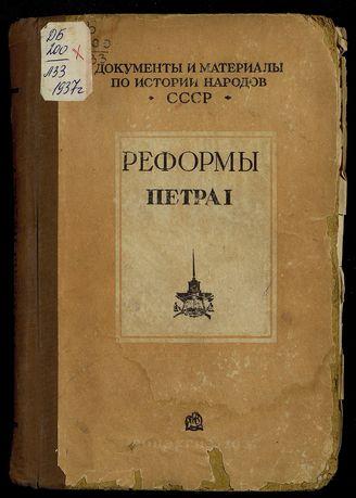 Сборник Документов По Истории Нового Времени