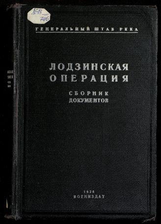 Лодзинская операция : сборник документов мировой империалистической войны на русском фронте (1914-1917 гг.).