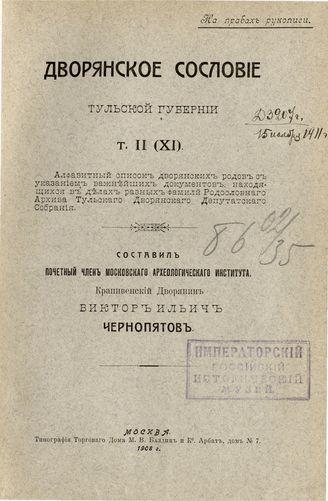 Как называлось собрание актов в дворянских родах то есть родословные книги