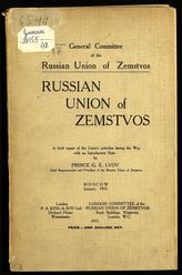 Всероссийский земский союз. Russian Union of Zemstvos. A brief of the Union's activities during the war, Moscow. January 1916. - London, 1917.