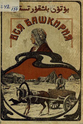 Адресная Книга Киева