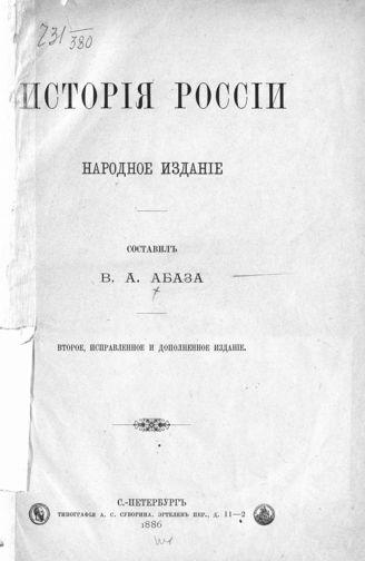 История россии сценарии для библиотек