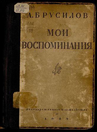 Полное издание воспоминаний а а брусилова