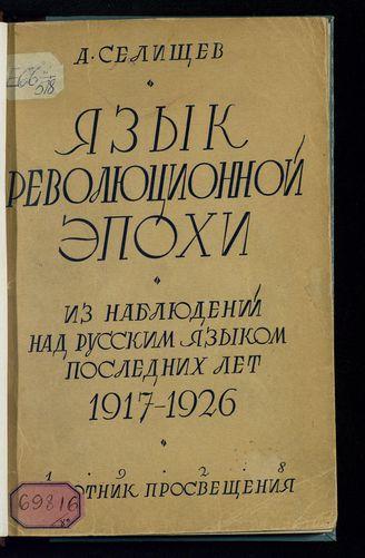 русским языком